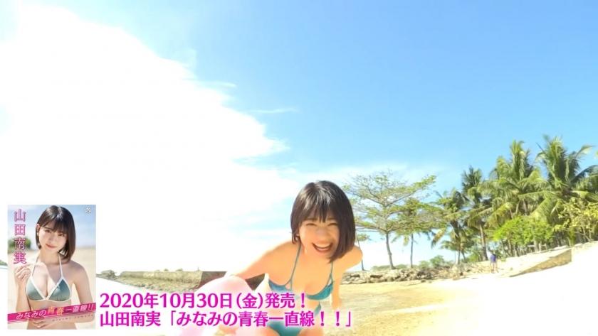 Yamada Minami Minamis youth straight line sale029