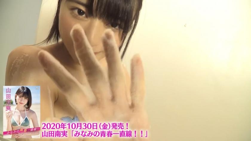 Yamada Minami Minamis youth straight line sale053