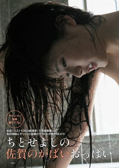 Chitose Yoshino Sagas bad boobs002