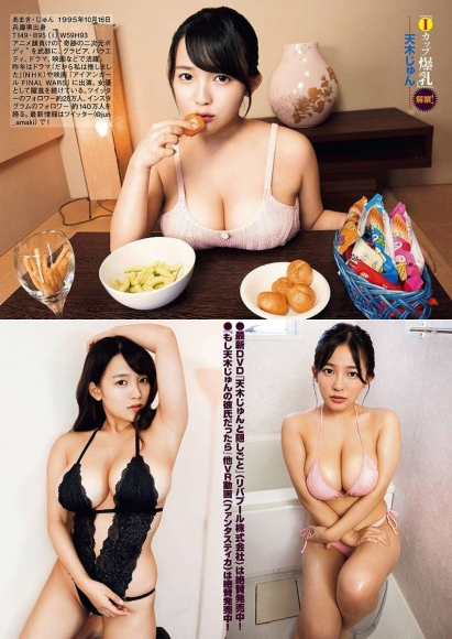 Amagi Shun Gravure Goddess latest cup huge breasts003
