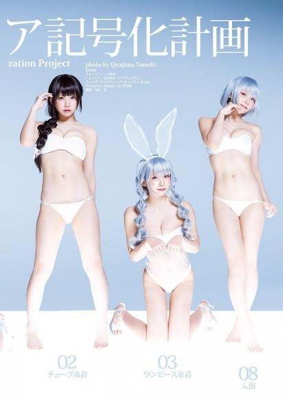 Summer holidays White Rabbit 2020007