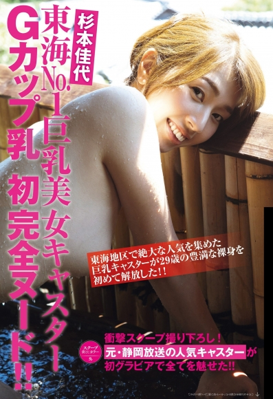 Tokai NO1 Big Breasts Beauty Caster Kayo Sugimoto G Cup Breasts First Complete Nude007