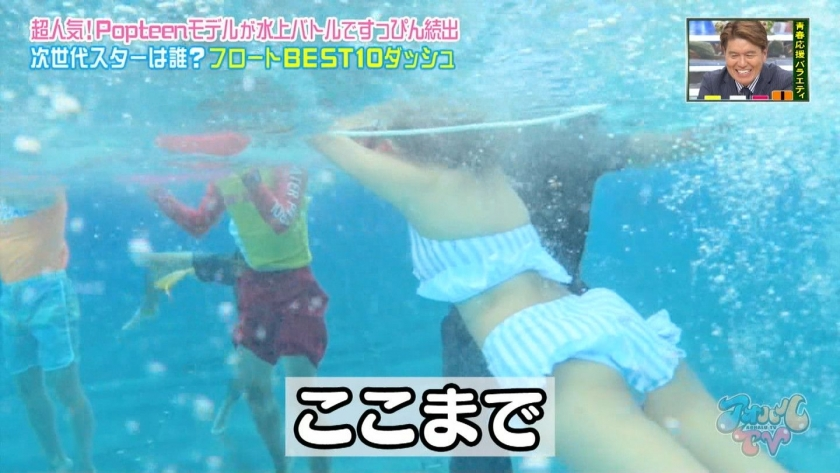 Aoharu TV_Swimming TournamentModelSwimsuit_TV Cap Image026