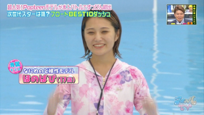 Aoharu TV_Swimming TournamentModelSwimsuit_TV Cap Image036