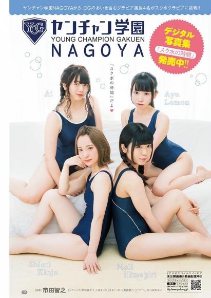 Yanchan Gakuen NAGOYA001