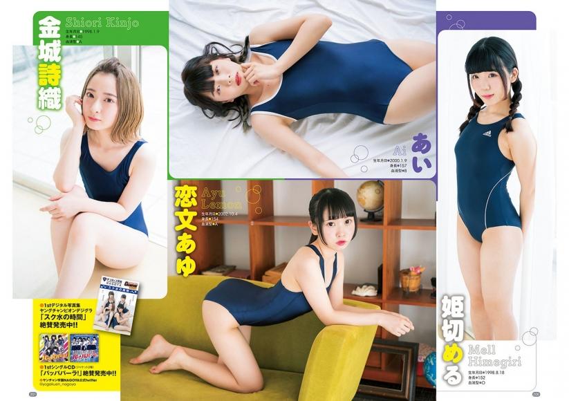 Yanchan Gakuen NAGOYA002