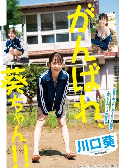 20201008 NO43 Aoi Kawaguchi001