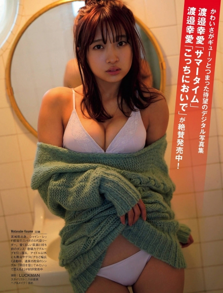 Koume Watanabe LOVE Body005