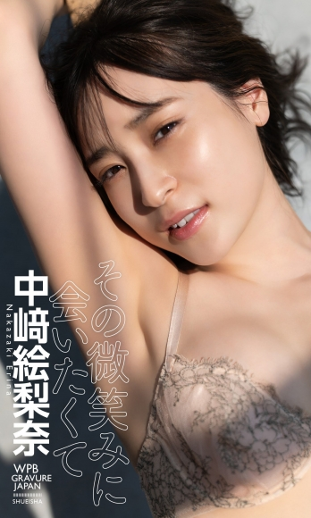 Nakazaki Erina I want to see that smile008