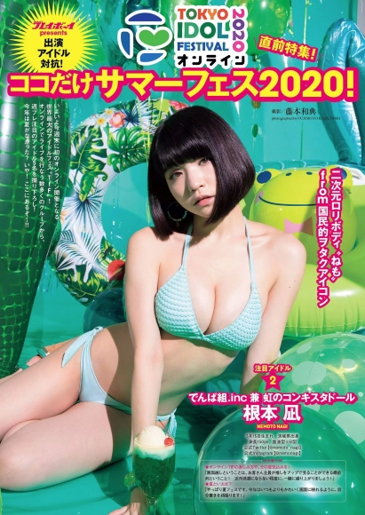 TOKYO IDOL FESTIVAL Online 2020001
