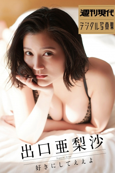 Arisa Deguchi Lets love it Colorful afternoon002