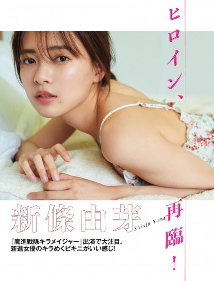 Aine Sakurada plays flute in swimsuit 2020001