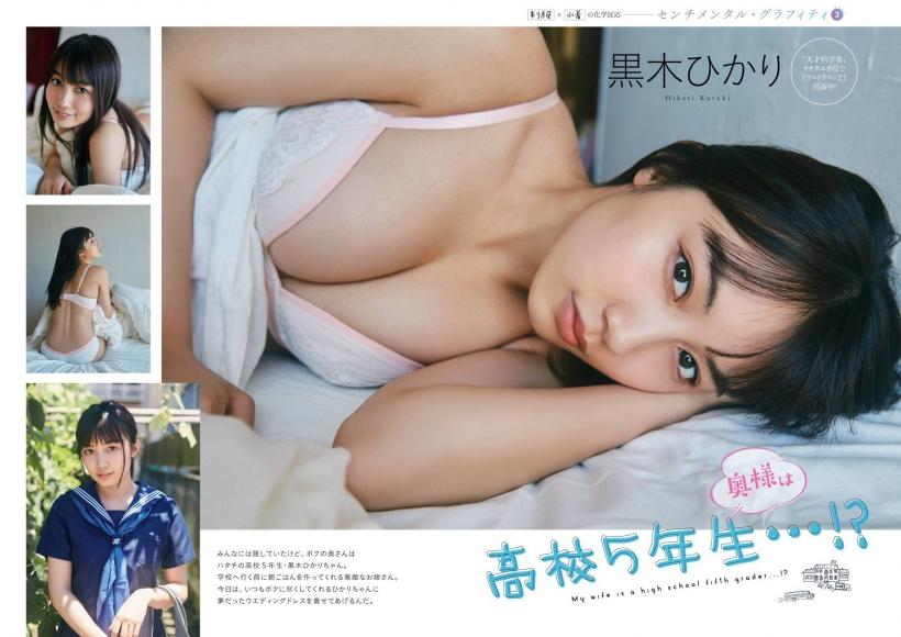 Hikari Kurokis wife is a fifth grader in high school001