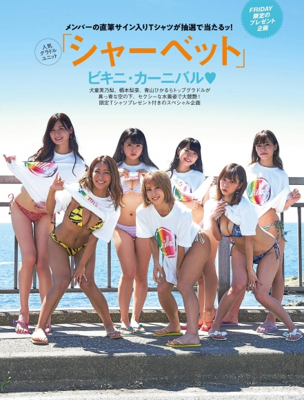 Bikini Carnival42e001