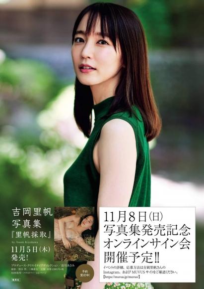 20201019 NO42 Yoshioka Riho Riho collection001