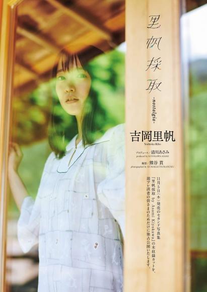 20201019 NO42 Yoshioka Riho Riho collection002