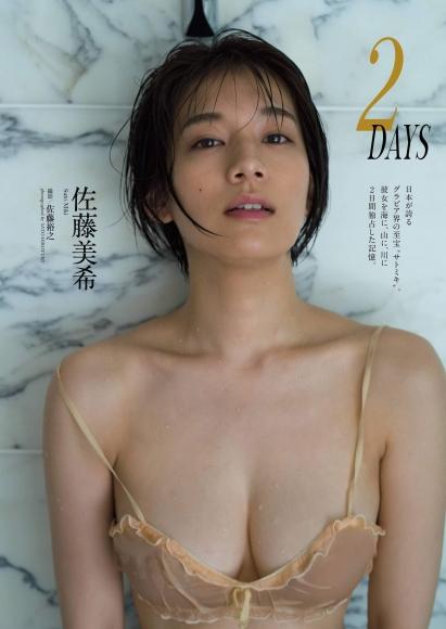 20201019 NO42 Miki Sato001