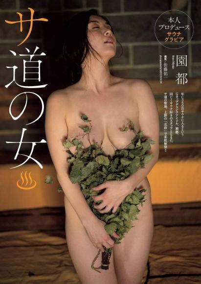 Woman in Miyako Sono001