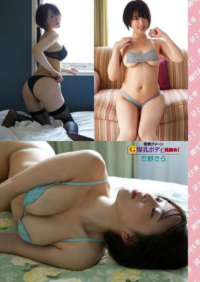 20201019 Sara Oshino002
