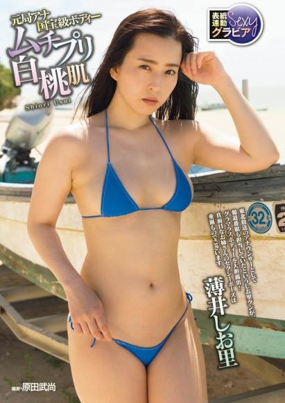 Shukan Jitsuwa 20201015 Shiori Usui001