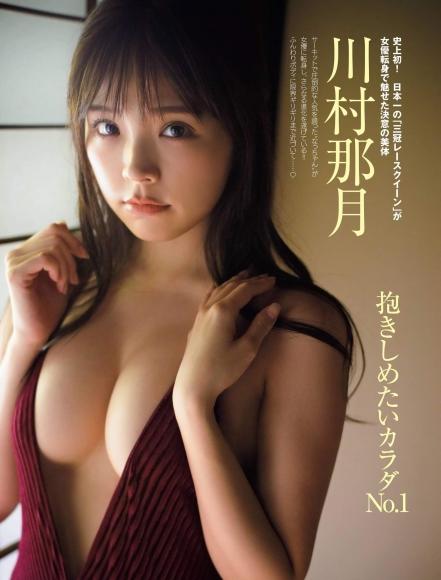 Natsuki Kawamura Body NO1 I want to hug001