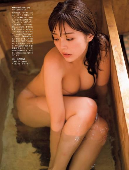 Natsuki Kawamura Body NO1 I want to hug007