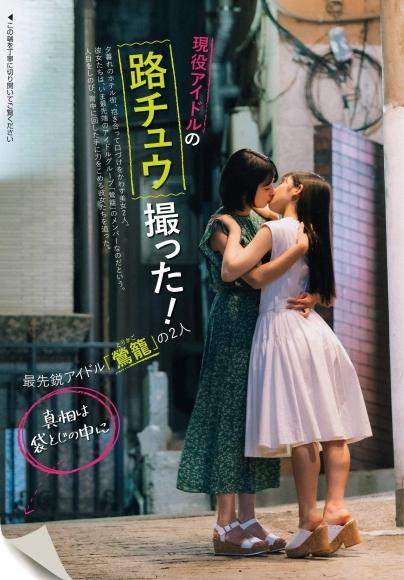 PINOCO Banpaia street kiss lily scene show001