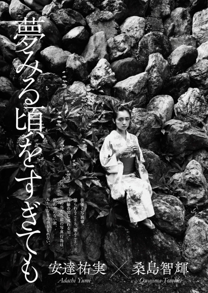20201024 NO43 Yumi Adachi001