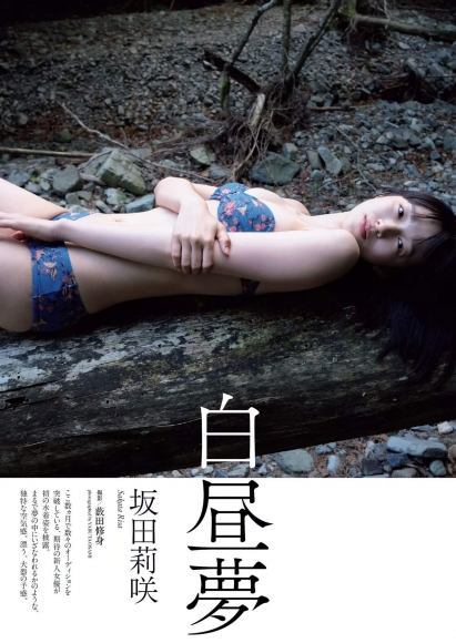 Sakata Risaki Lakeside daydream002