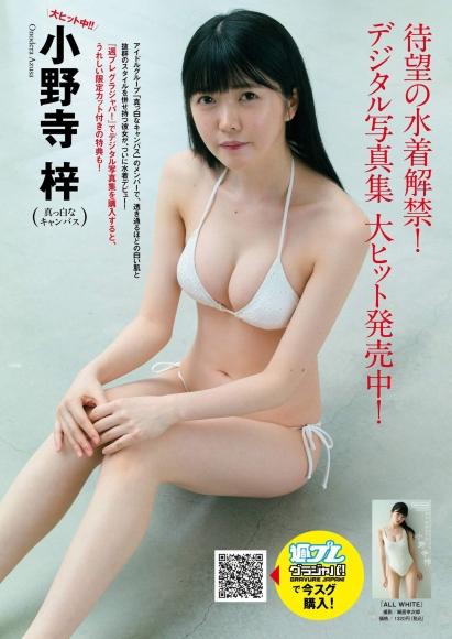 20201024 NO43 Weekly Playboy Azusa Onodera001