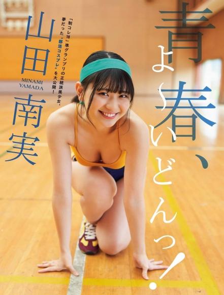 20201027 NO1578 Minami Yamada Youth YoIdon001