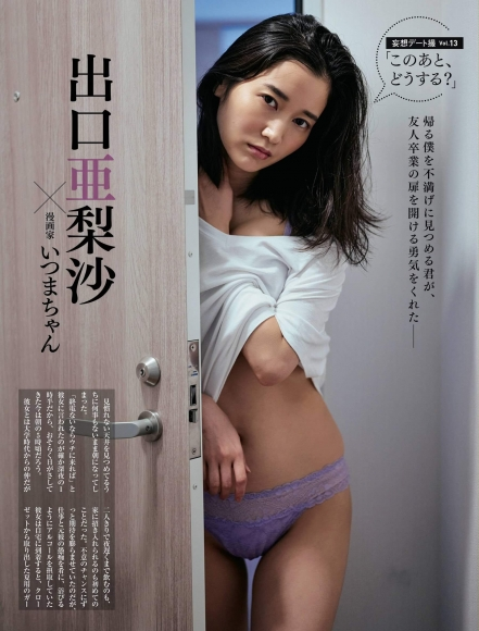 2020102027 Delusion date shooting What do you do after this Deguchi Arisa Itsumachan001