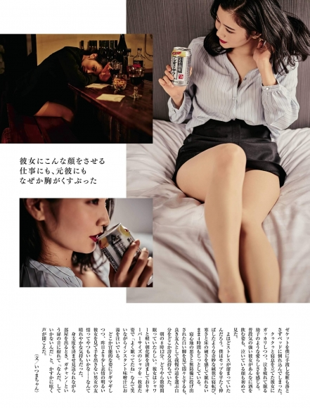 2020102027 Delusion date shooting What do you do after this Deguchi Arisa Itsumachan002