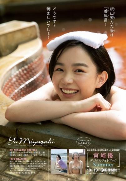 Weekly Shonen Sunday 20201028 NO46 Yu Miyazaki006