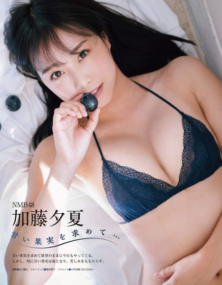 EX Mass 202011 NMB48 Yuuka Kato001