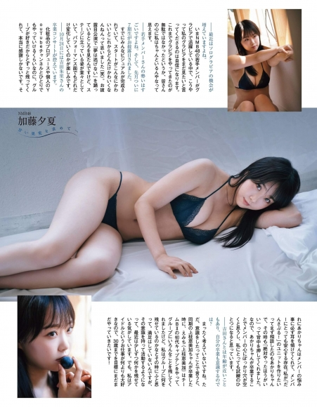 EX Mass 202011 NMB48 Yuuka Kato003