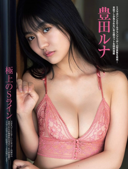 Runa Toyoda Miss Magazine 2019 Grand Prix Superb S Line001