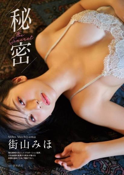 Young Gangan 20201106 NO21 Miho Machiyama004