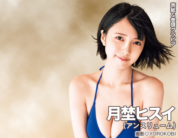 YOUNG JUMP 20201029 NO46 Moon jade014