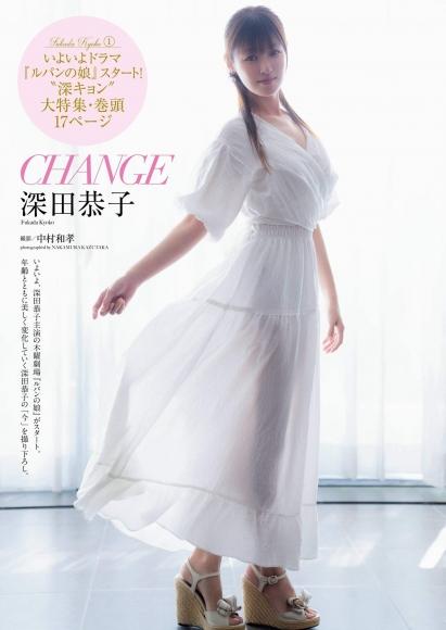 WEEKLY PLAYBOY 20201102 NO44 Kyoko Fukada001