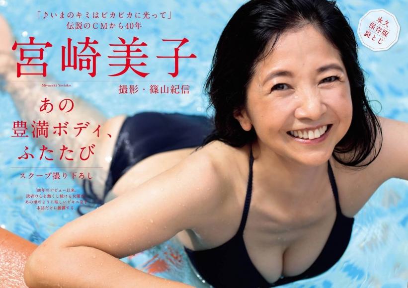 Yoshiko Miyazaki That plump body again001
