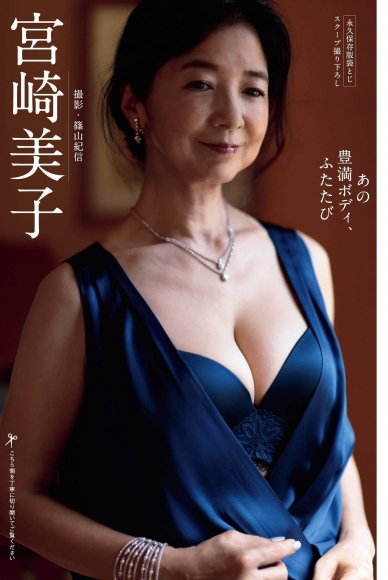 Yoshiko Miyazaki That plump body again003