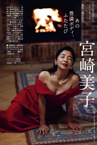 Yoshiko Miyazaki That plump body again009