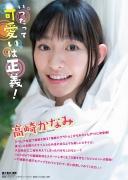 YOUNG AsNIMAL 20201113 NO21 Kanami Takasaki001