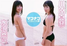 Control Collection GP Double Grand Prix Two of the Best Beautiful Girls Makoto Kawahara Nako Mizusawa002