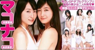 Control Collection GP Double Grand Prix Two of the Best Beautiful Girls Makoto Kawahara Nako Mizusawa034