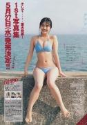 Miss Magazine 2019 Grand Prix Runa Toyoda Gravure Swimsuit Image Runchan Seto Inland Sea! Youth Gravure Around Your Hometown! Original Experience 2020011