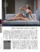 SPA20201103 This weeks cover Moeko Fukuda002
