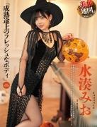 20201103 Beauty map Mio Mizuminato001
