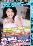 All 15 year old girl Kawashima Umika gravure swimsuit image007